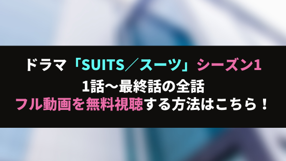 SUITS/スーツ1