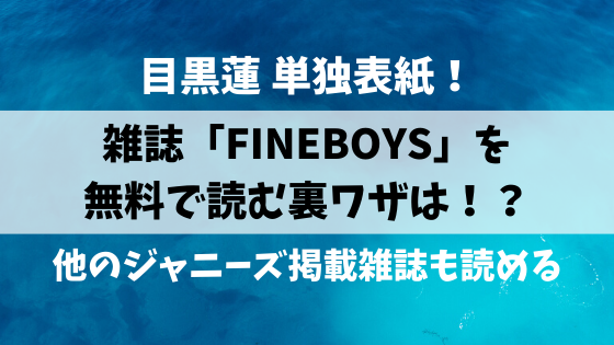 FINEBOYS